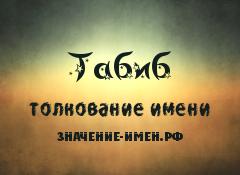 Значение имени Табиб. Имя Табиб.