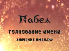 Значение имени Пабел. Имя Пабел.