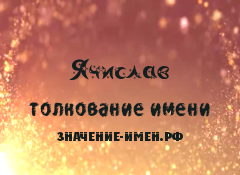 Значение имени Ячислав. Имя Ячислав.