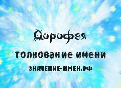 Значение имени Дорофея. Имя Дорофея.