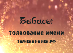 Значение имени Бабасы. Имя Бабасы.