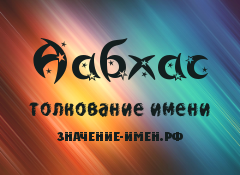 Значение имени Аабхас. Имя Аабхас.