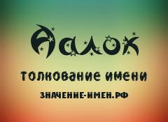 Значение имени Аалок. Имя Аалок.