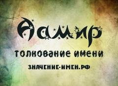 Значение имени Аамир. Имя Аамир.