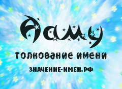 Значение имени Ааму. Имя Ааму.