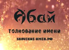 Значение имени Абай. Имя Абай.