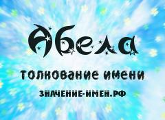 Значение имени Абела. Имя Абела.