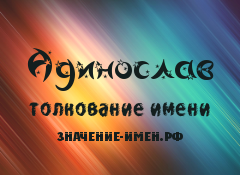 Значение имени Адинослав. Имя Адинослав.