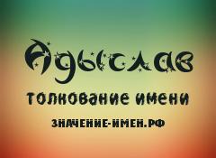 Значение имени Адыслав. Имя Адыслав.