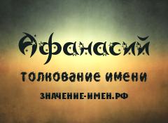 Значение имени Афанасий. Имя Афанасий.