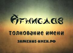 Значение имени Агнислав. Имя Агнислав.