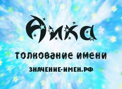 Значение имени Аика. Имя Аика.