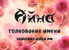 Значение имени Айна. Имя Айна.