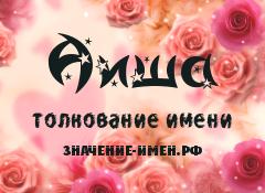 Значение имени Аиша. Имя Аиша.