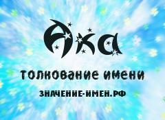 Значение имени Ака. Имя Ака.