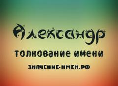 Значение имени Александр. Имя Александр.