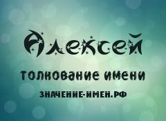 Значение имени Алексей. Имя Алексей.
