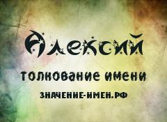 Значение имени Алексий. Имя Алексий.