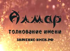 Значение имени Алмар. Имя Алмар.