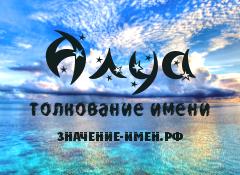 Значение имени Алуа. Имя Алуа.