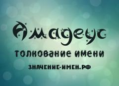 Значение имени Амадеус. Имя Амадеус.