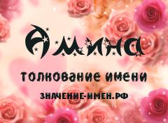 Значение имени Амина. Имя Амина.