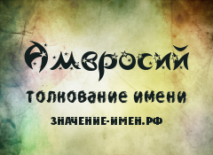Значение имени Амвросий. Имя Амвросий.