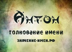 Значение имени Антон. Имя Антон.