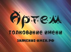 Значение имени Артем. Имя Артем.