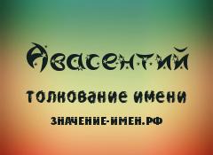 Значение имени Авасентий. Имя Авасентий.