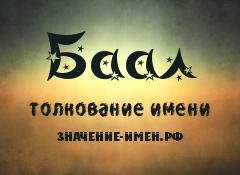 Значение имени Баал. Имя Баал.