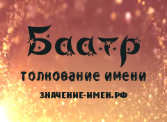 Значение имени Баатр. Имя Баатр.