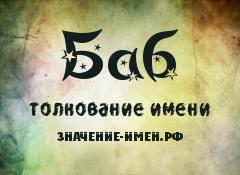 Значение имени Баб. Имя Баб.