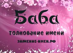 Значение имени Баба. Имя Баба.