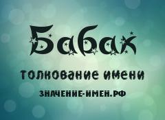 Значение имени Бабак. Имя Бабак.