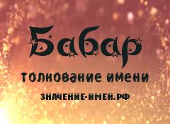Значение имени Бабар. Имя Бабар.