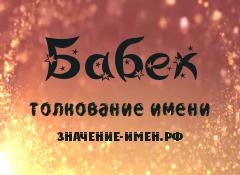 Значение имени Бабек. Имя Бабек.