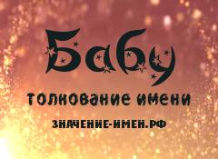 Значение имени Бабу. Имя Бабу.