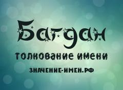 Значение имени Багдан. Имя Багдан.