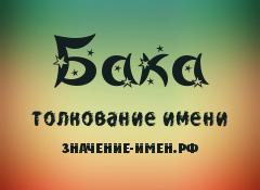 Значение имени Бака. Имя Бака.