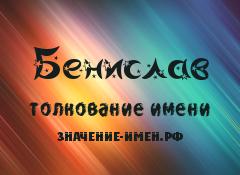 Значение имени Бенислав. Имя Бенислав.