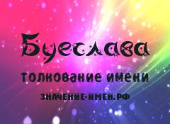 Значение имени Буеслава. Имя Буеслава.