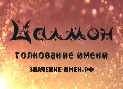 Значение имени Цалмон. Имя Цалмон.