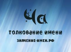 Значение имени Ча. Имя Ча.