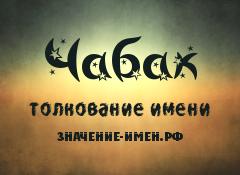 Значение имени Чабак. Имя Чабак.