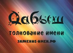 Значение имени Дабыш. Имя Дабыш.