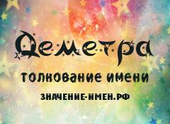 Значение имени Деметра. Имя Деметра.