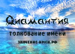 Значение имени Диамантия. Имя Диамантия.