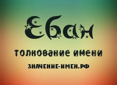 Значение имени Ебан. Имя Ебан.