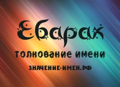 Значение имени Ебарак. Имя Ебарак.